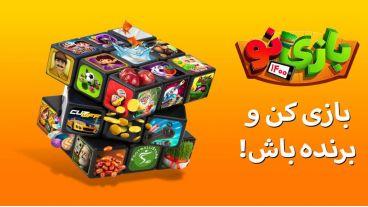 بازینو خاتمه یافت - بیش از 400 هزار نصب برای 25 بازی ایرانی