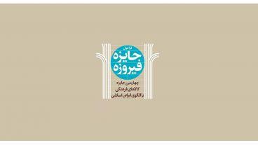 بخش بازی های ویدیویی به جشنواره فرهنگی جایزه فیروزه افزوده شد