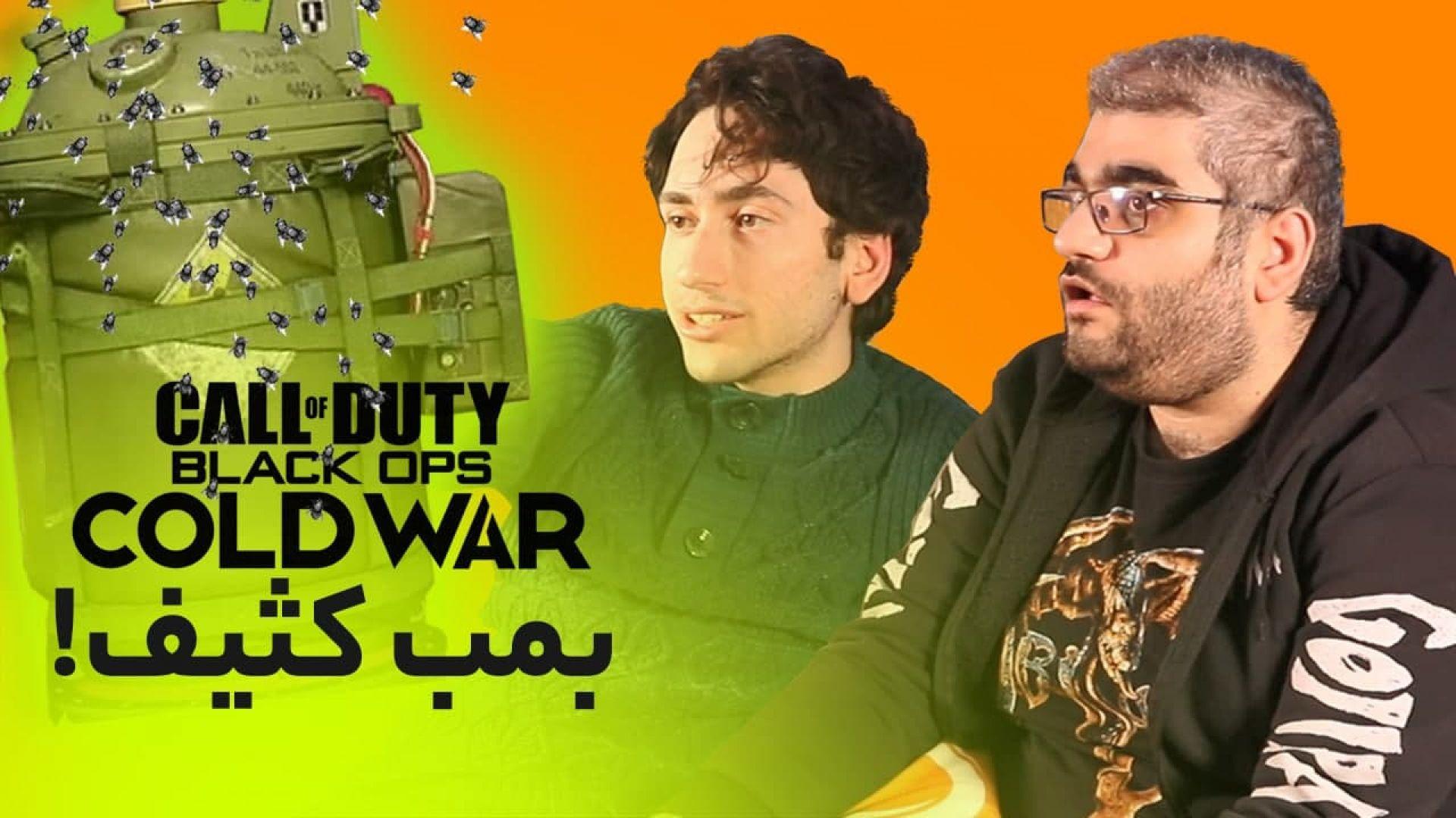 بخش چند نفره بازی Call of Duty: Black Ops Cold War با لوکتو