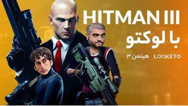 بازی Hitman 3 با لوکتو