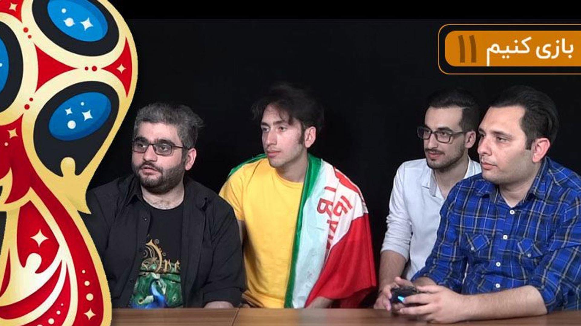 بازی کنیم - پیش بینی بازی ایران و اسپانیا در FIFA 18
