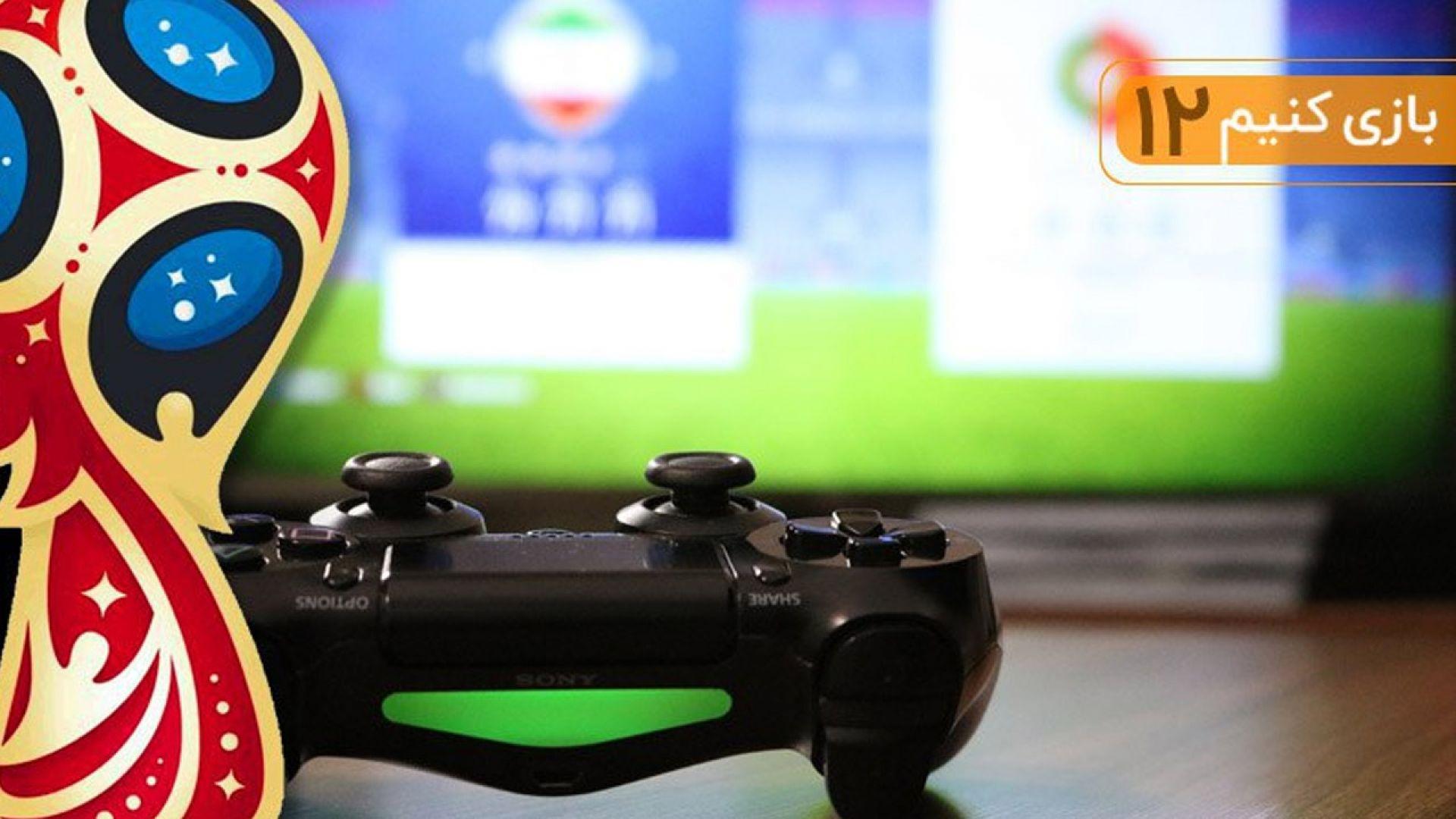 بازی کنیم - پیش بینی بازی ایران و پرتغال در FIFA 18