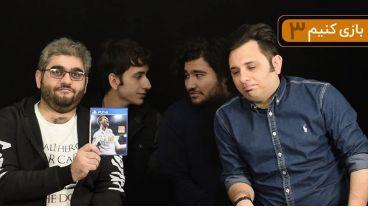 بازی کنیم ۳ - بازی FIFA 18