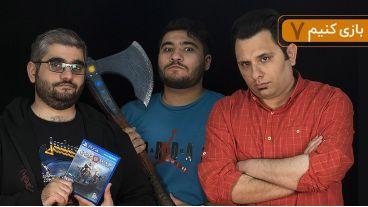 بازی کنیم ۷ - بازی God of War