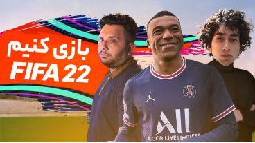 بازی کنیم - بازی FIFA 22