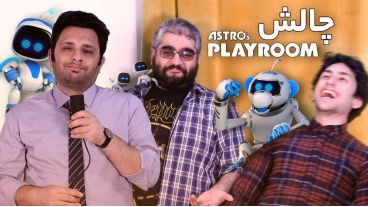 چالش بازی Astro's Playroom