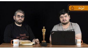 ترند 5: پیشبینی جوایز اسکار 2018