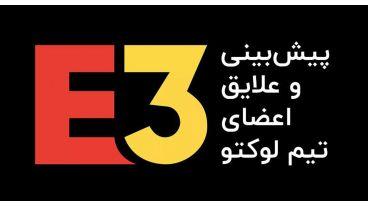 ترند 6 – پیش بینی اعضای تیم لوکتو از E3 2018