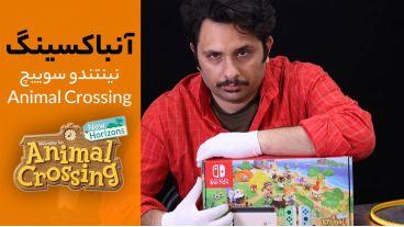 آنباکسینگ نینتندو سوییچ باندل Animal Crossing