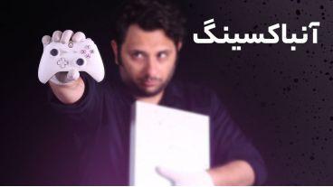 آنباکسینگ Xbox One X Hyperspace Special Edition