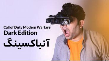 آنباکسینگ نسخه Dark Edition بازی Call of Duty: Modern Warfare