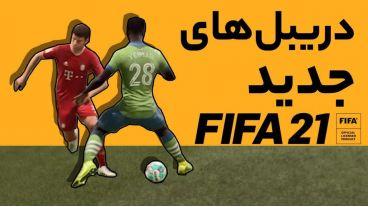 آموزش دریبل های جدید بازی FIFA 21