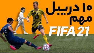 ۱۰ دریبل مهم بازی FIFA 21