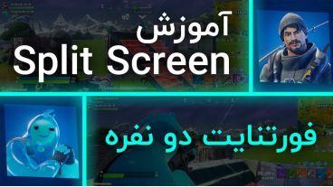 آموزش دو نفره بازی کردن به صورت Split Screen در بازی Fortnite
