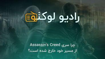 رادیو لوکتو: چرا سری Assassin's Creed از مسیر خود خارج شده است؟