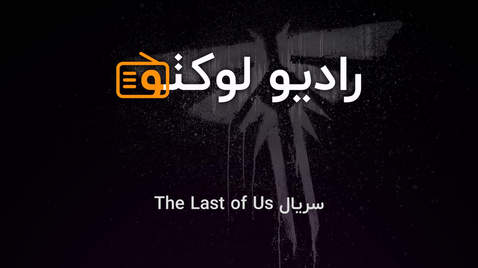 رادیو لوکتو: سریال The Last of Us
