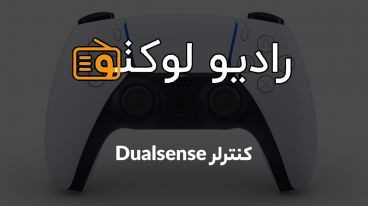 رادیو لوکتو: کنترلر DualSense