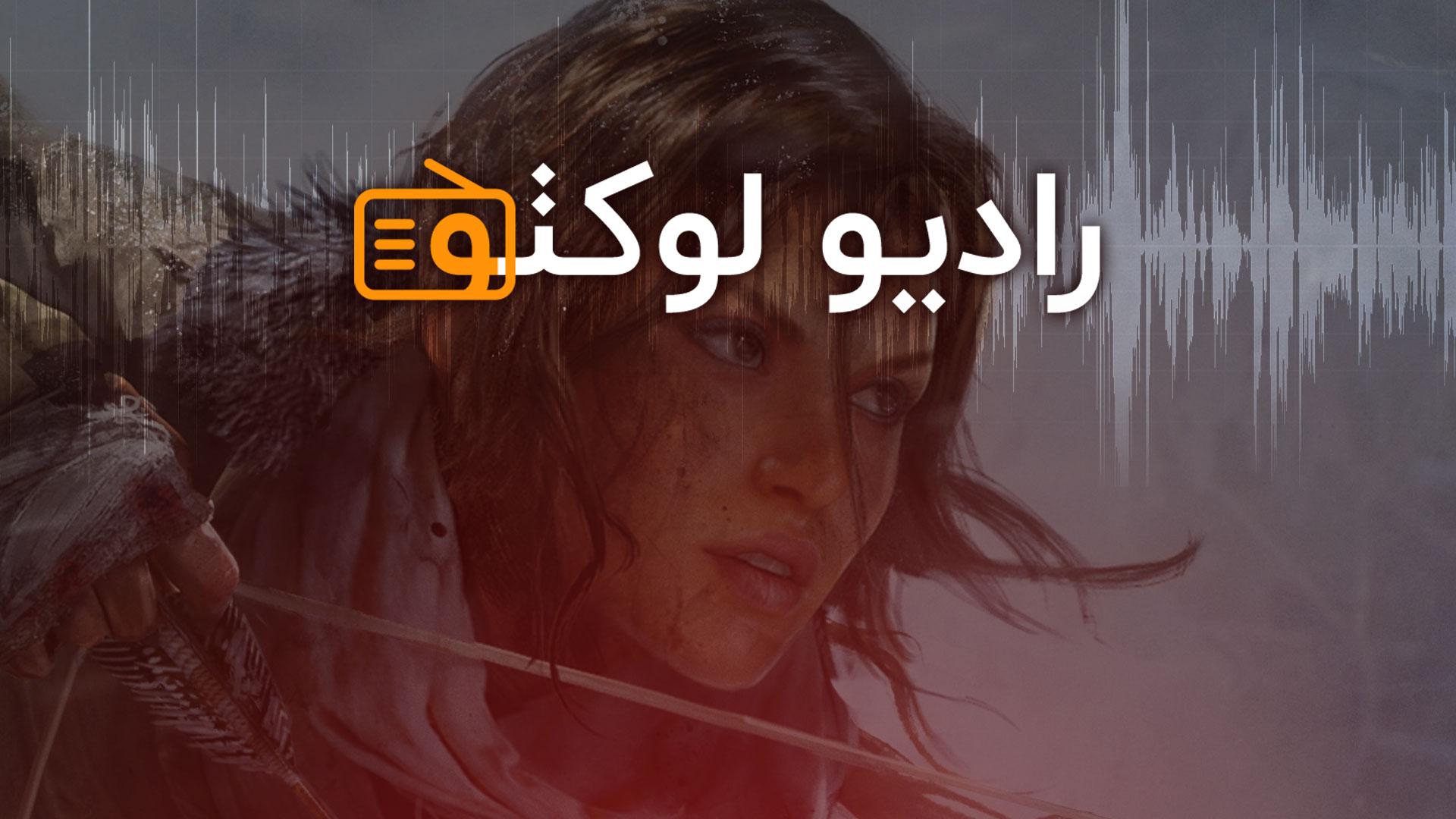 تاریخچه بازی Tomb Raider - لارا کرافت چگونه تبدیل به یک نماد شد؟