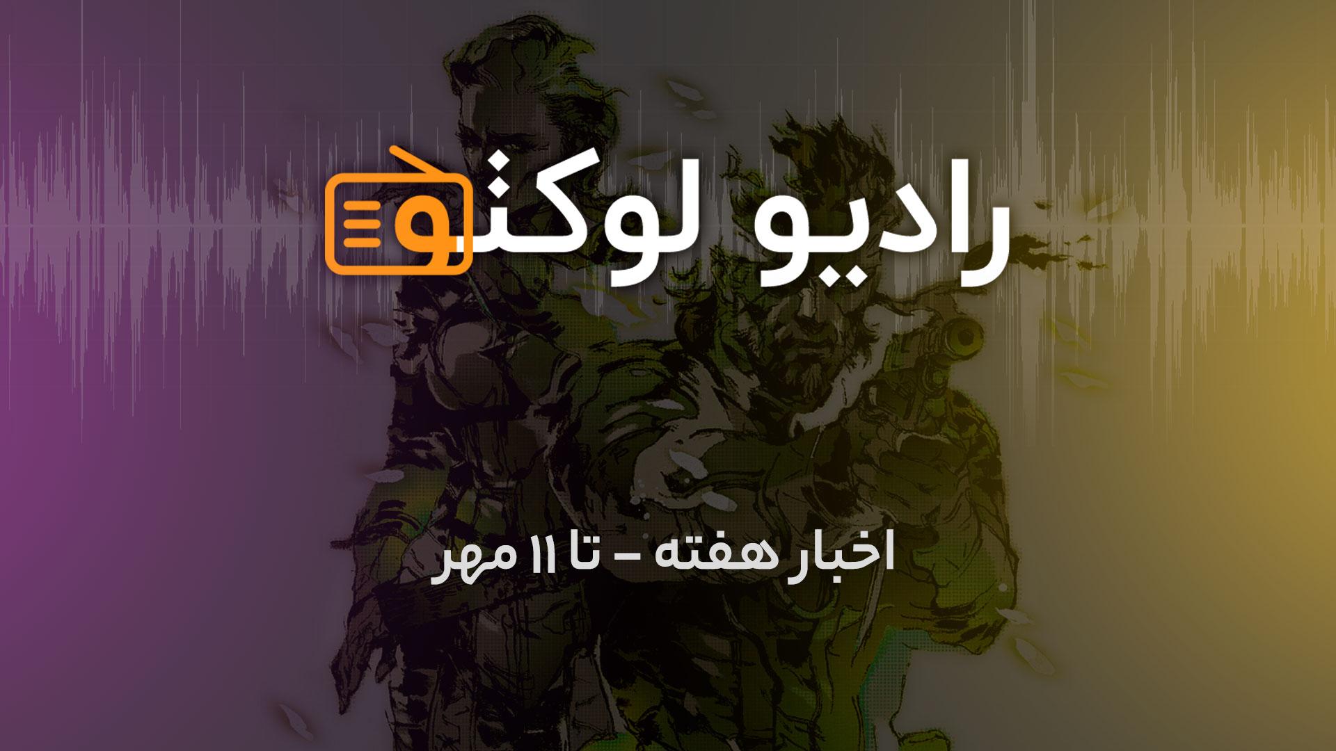 اخبار هفته - تا 11 مهر ۱۴۰۰