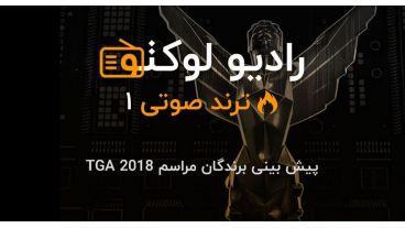 ترند صوتی ۱ - پیش بینی برندگان مراسم TGA 2018